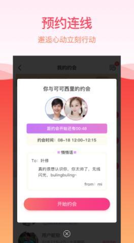 世纪佳缘app官方下载