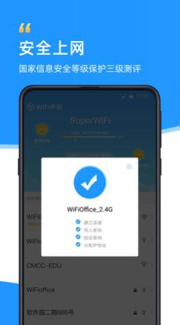 WiFi伴侣app免费下载