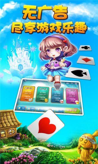 泰安棋牌游戏截图3