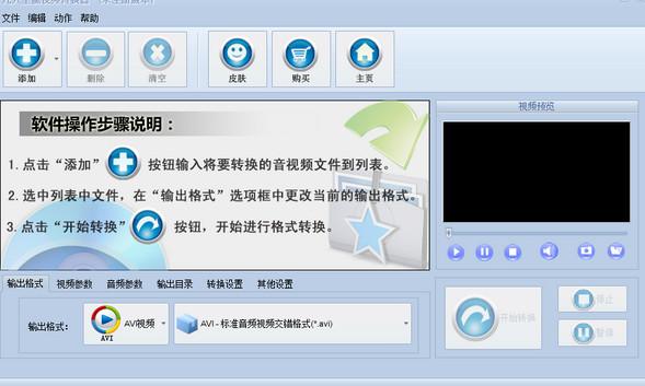 凡人全能视频转换器官方版电脑下载
