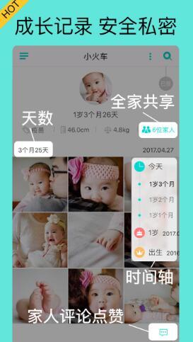 宝宝拍拍app最新版下载