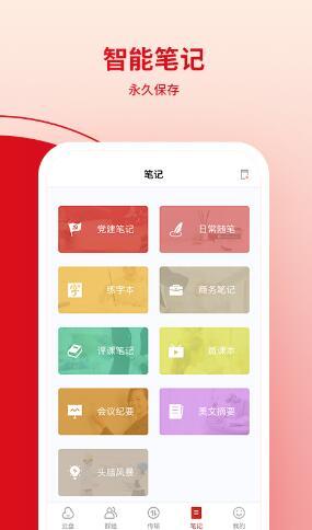 鹰硕云空间app安卓版下载