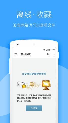 坚果云app官方免费下载