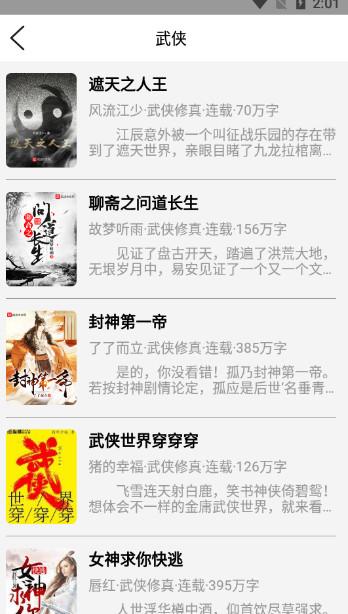 小说帝阅读app免费版下载