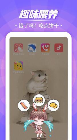 互动桌面宠物app免费下载