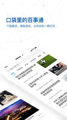 太平惠汇官方手机版下载