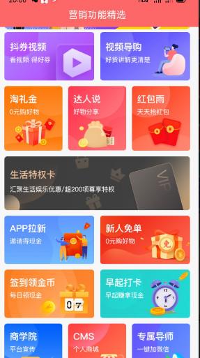 美桃街app免费版下载