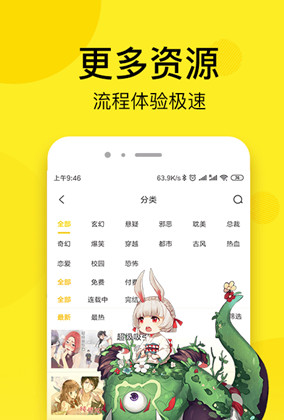 皮皮免费漫画app免费版下载