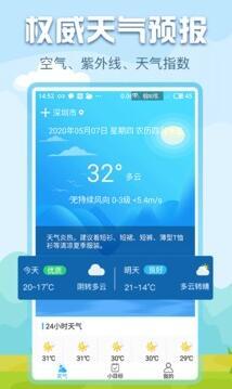 悟空天气app免费下载