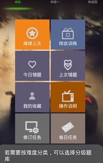 驾考驾照app免费下载