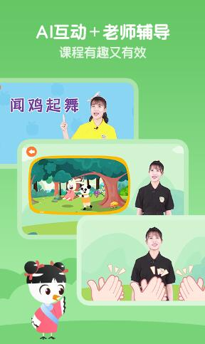 云舒写少儿app官方下载