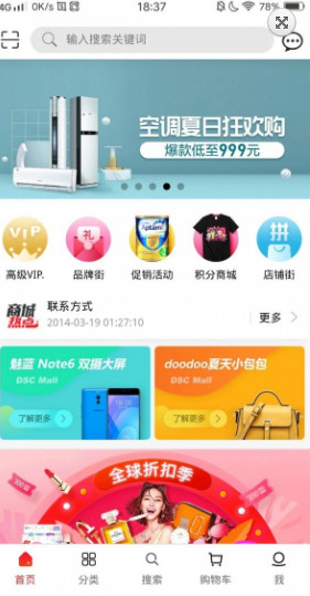 瑾梦商城app下载