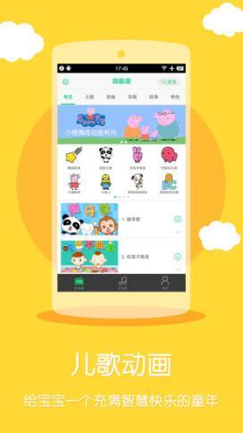 萌宝儿歌大全app免费下载