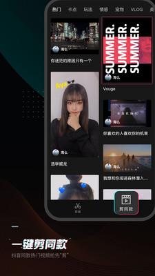 剪映app介绍截图4
