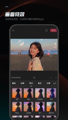 剪映app介绍截图3
