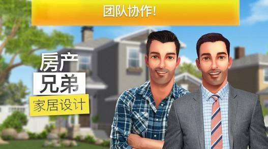 房产兄弟家居设计最新无限金币版下载