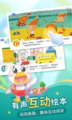 芽芽故事app免费下载