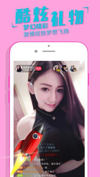 约虾直播手机app下载