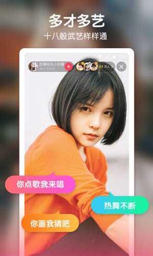 橙子直播软件下载app