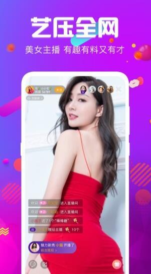 樱花直播app官方版下载