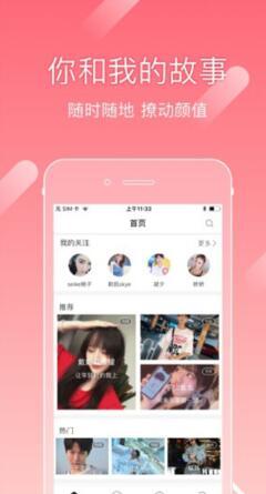 虎妞直播app官网下载