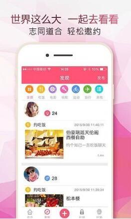 约吧app官网下载