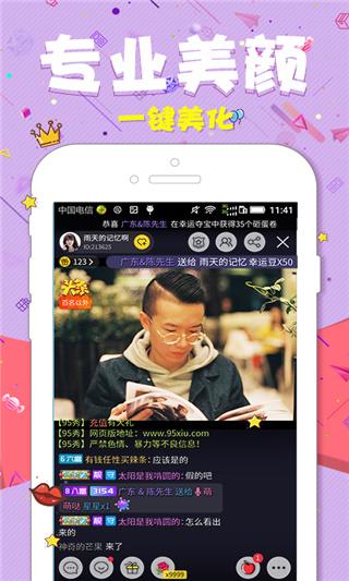 密蜜直播app官方最新版下载