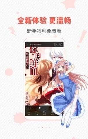 wow小漫画基地app破解版下载