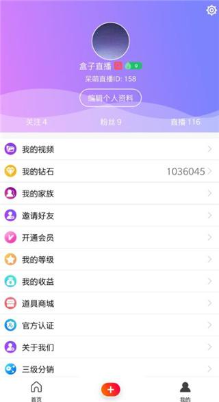 盒子直播app破解版下载