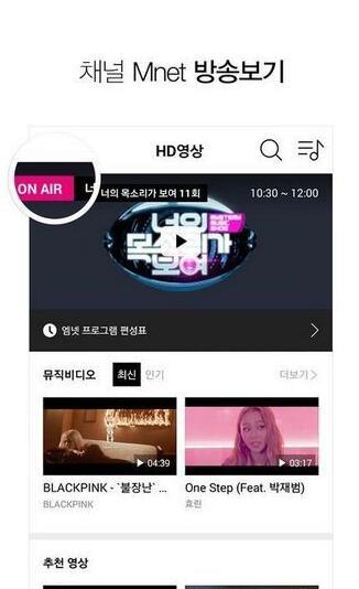 mnet直播app福利版下载