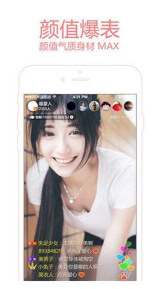 樱花直播色版app软件下载