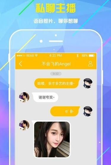 烟花直播app下载手机版