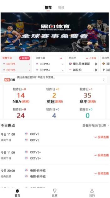 黑白直播app官网下载