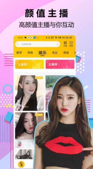 香蜜直播app