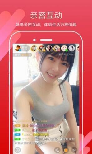 情人直播app