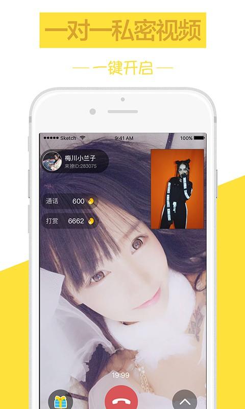 来撩app