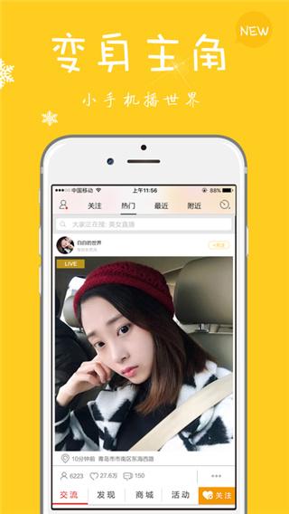 奶飞直播app