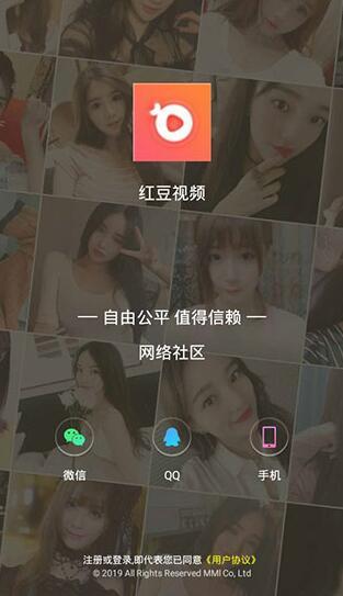红豆视频安卓破解版污下载