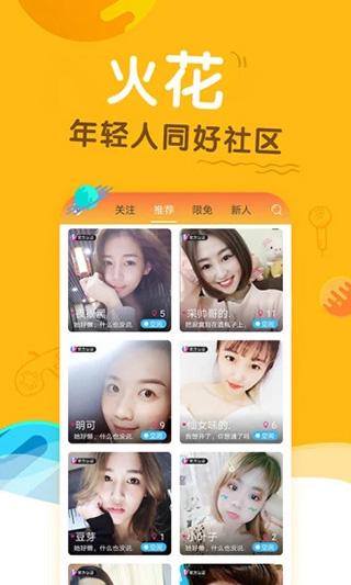 小辣椒视频app
