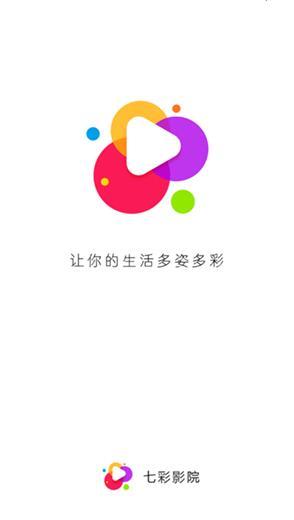 七彩影院app