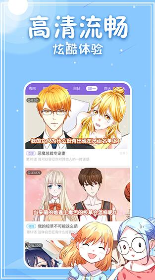 yy漫画韩国漫画大全app下载
