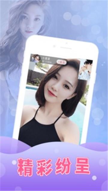 花妃子直播app