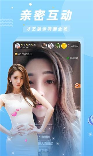 金鱼直播app