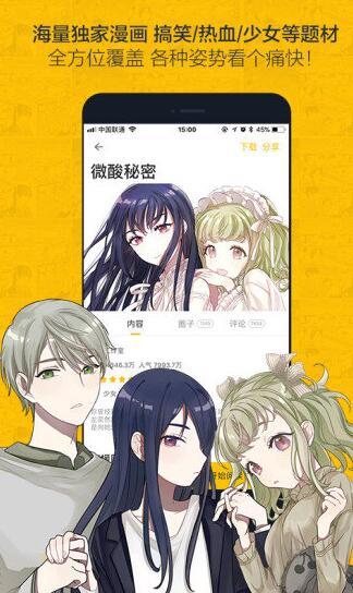 极品x漫画app