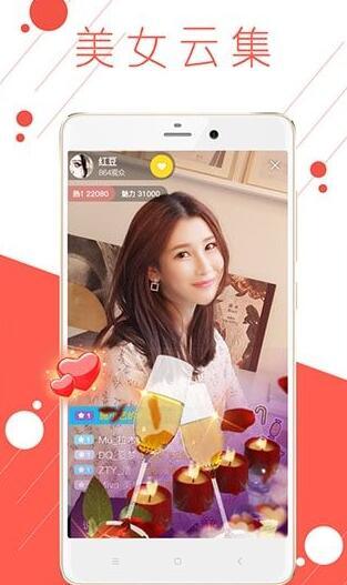 优乐美直播app