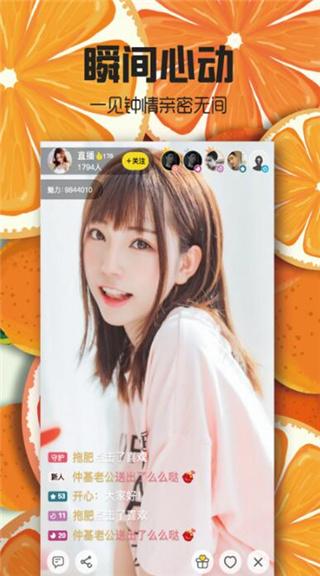 橙子视频安卓(无需分享)无限观看破解版下载