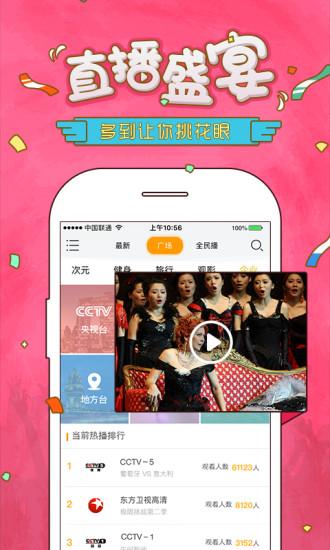 咪秀直播app黄破解版无限制观看iOS版下载