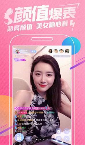 小天使直播app