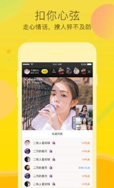 咪咪直播app