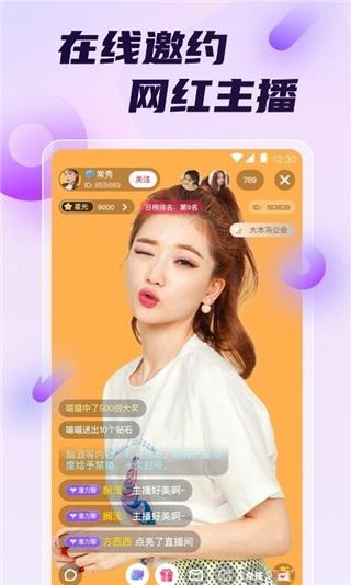 日出直播app